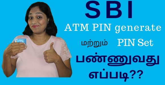 How to generate and change SBI ATM PIN yourself? | SBI ATM PIN generate பண்ணுவது எப்படி?