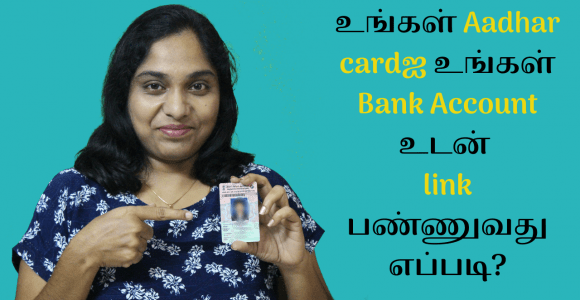 How to link your Aadhar card to your Bank Account? [5 Options!]