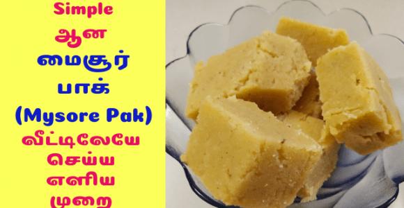 Homemade Easy Mysore Pak Recipe / Simple Mysore Pa